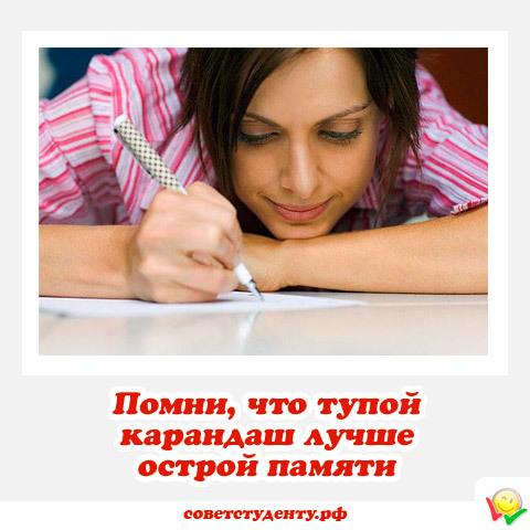 Память и деятельность - Справочник студента
