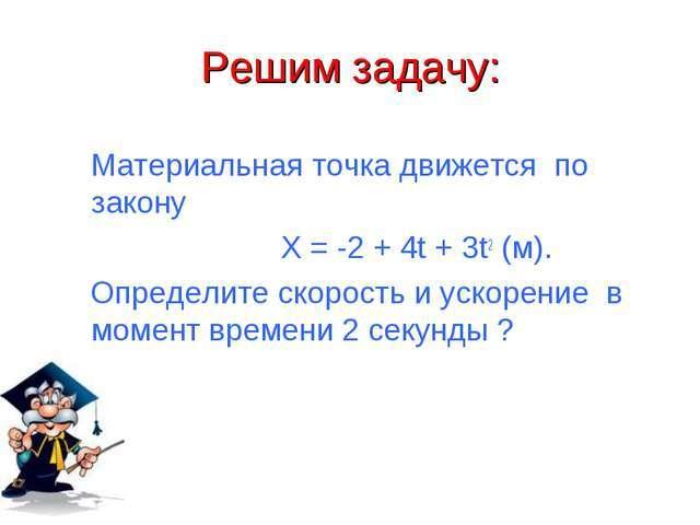 Решение задач на максимум и минимум с помощью производной - Справочник студента