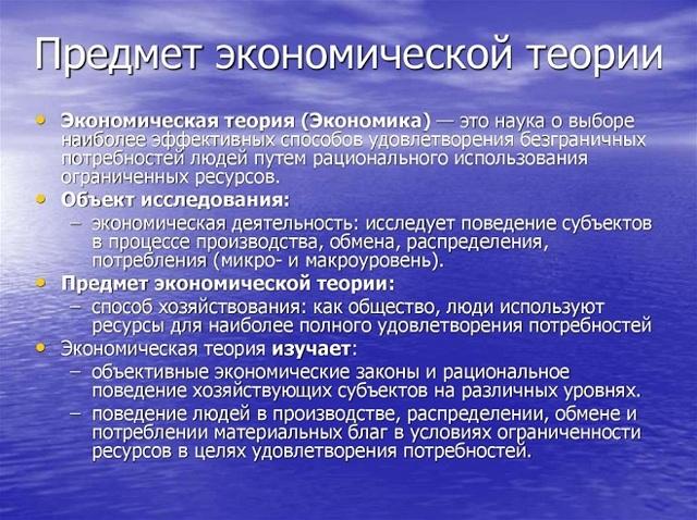 Методология и методы экономической теории - Справочник студента