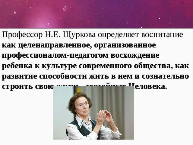 Методика организации групповых дел  по Н. Е. Щурковой - Справочник студента