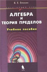 Основные теоремы о пределах - Справочник студента