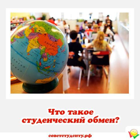 Обмен - Справочник студента