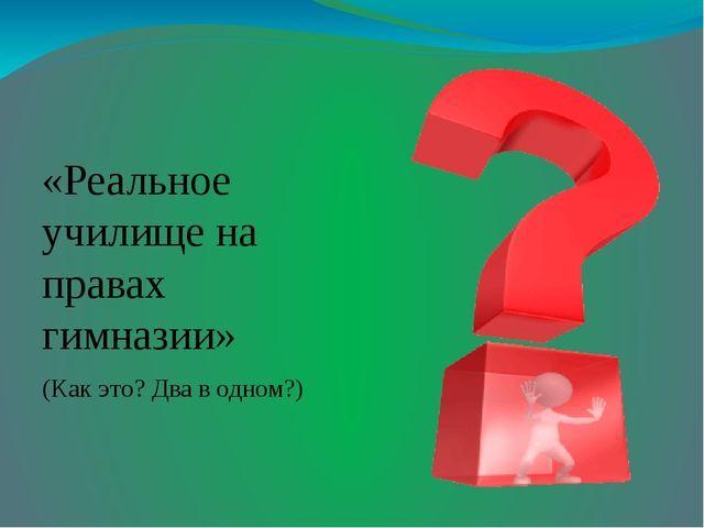 Система воспитания в гимназии К. Мая - Справочник студента