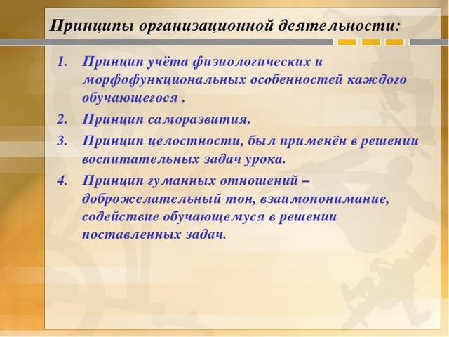 Принципы организационной деятельности - Справочник студента