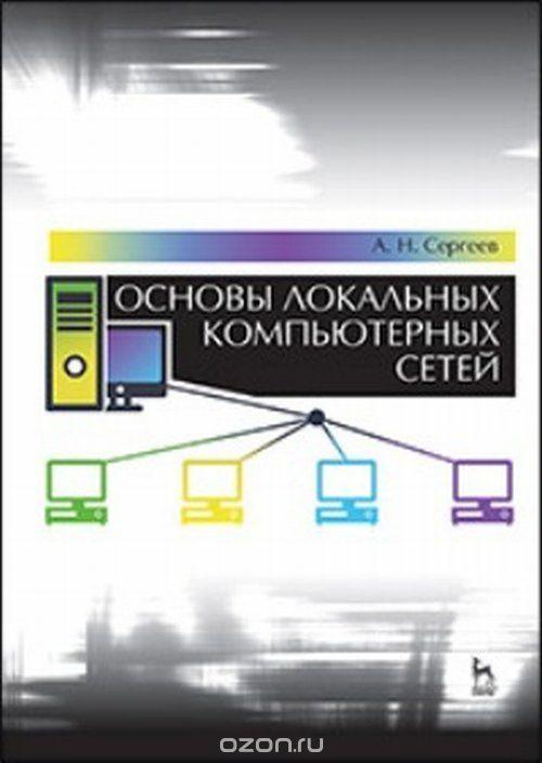 Построение организации - Справочник студента