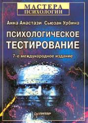 Психология личности - Справочник студента
