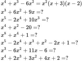 Разложение многочлена на множители - Справочник студента