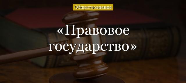 Признаки правового государства - Справочник студента