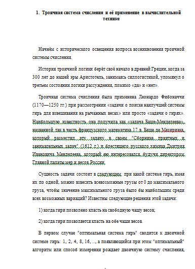 Троичная уравновешенная система счисления и применение её в ЭВМ - Справочник студента