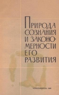 Общественная природа сознания - Справочник студента
