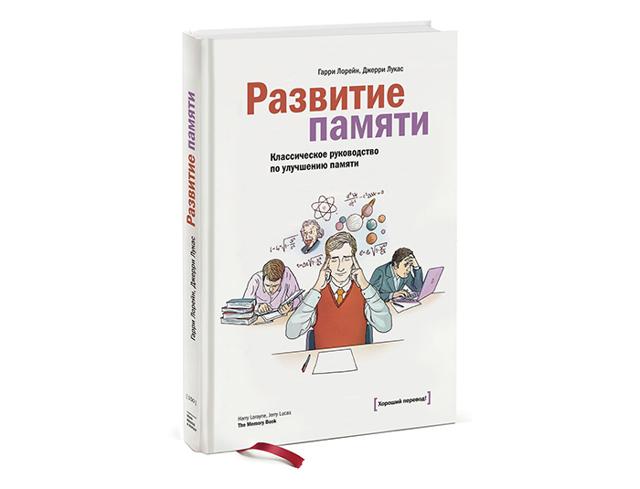 Феномены памяти - Справочник студента