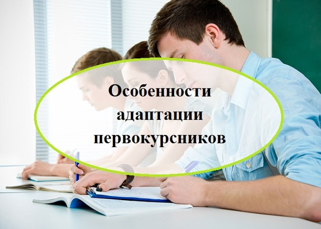 Адаптация человека - Справочник студента
